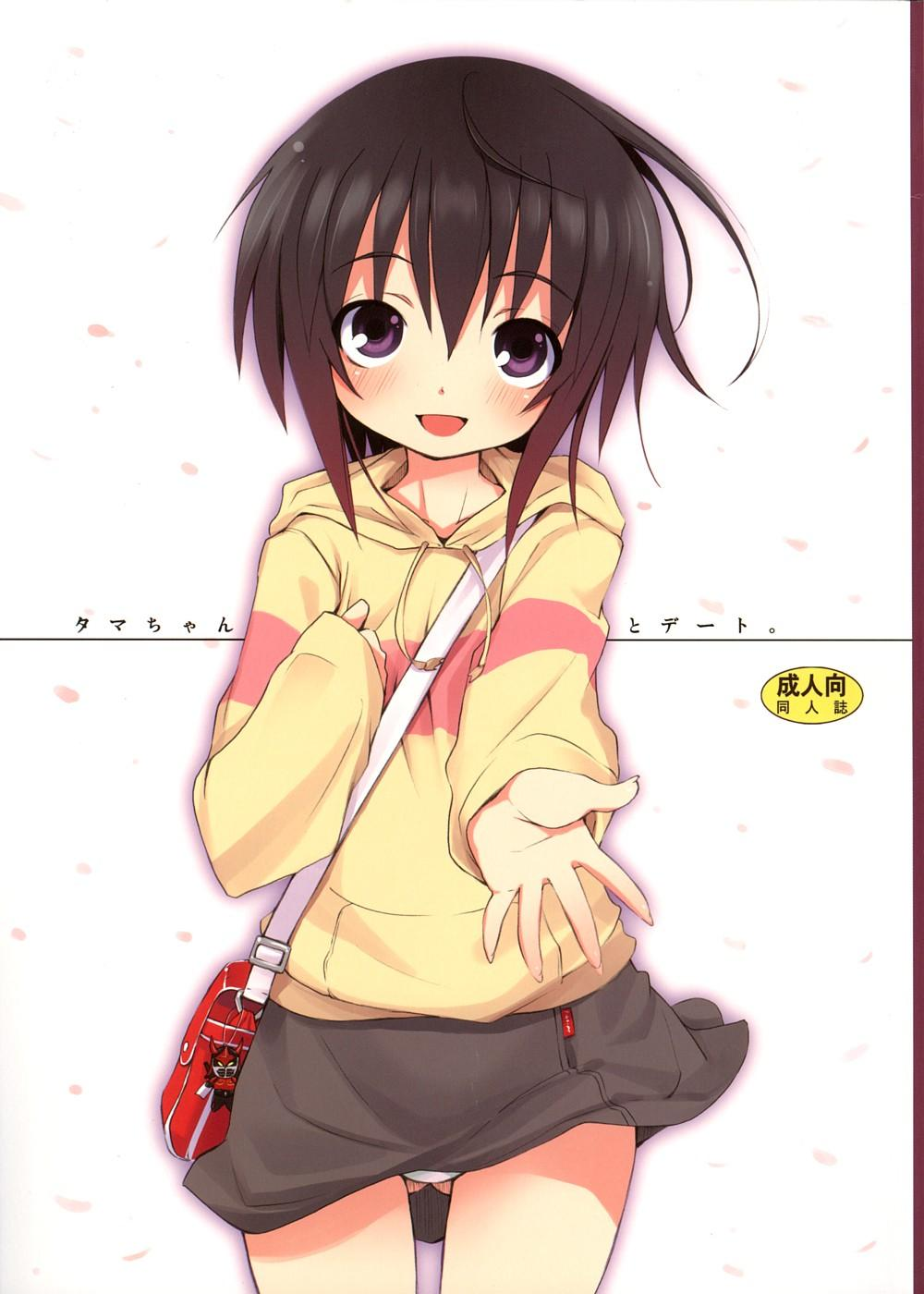 Tama-chan to Date. 0