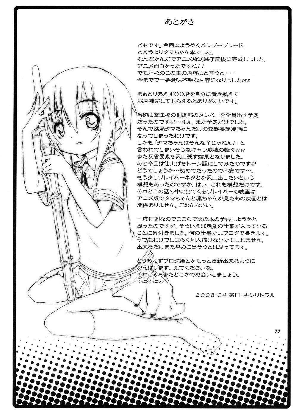 Tama-chan to Date. 20