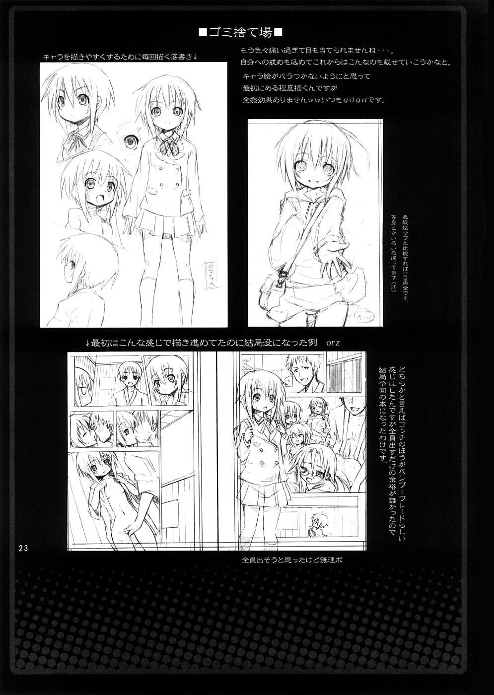 Tama-chan to Date. 21