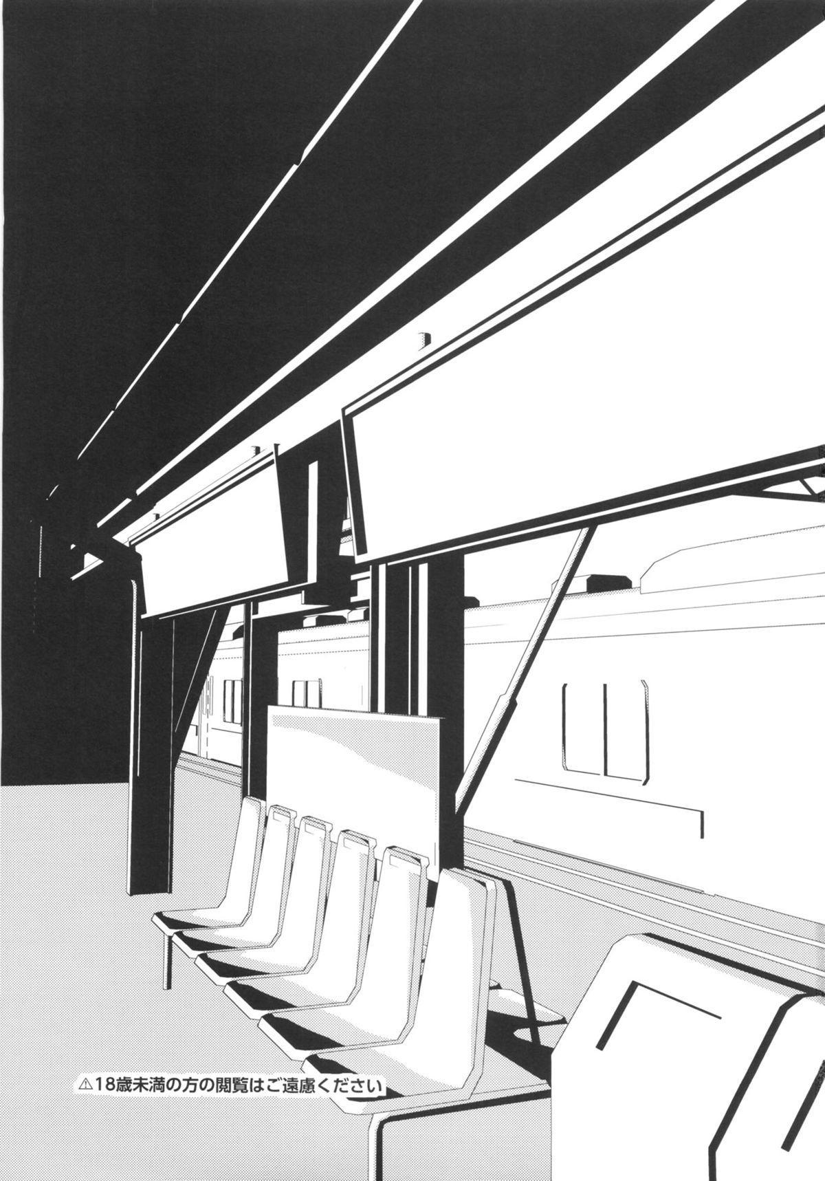 AMAMI a platform of a railway station 1