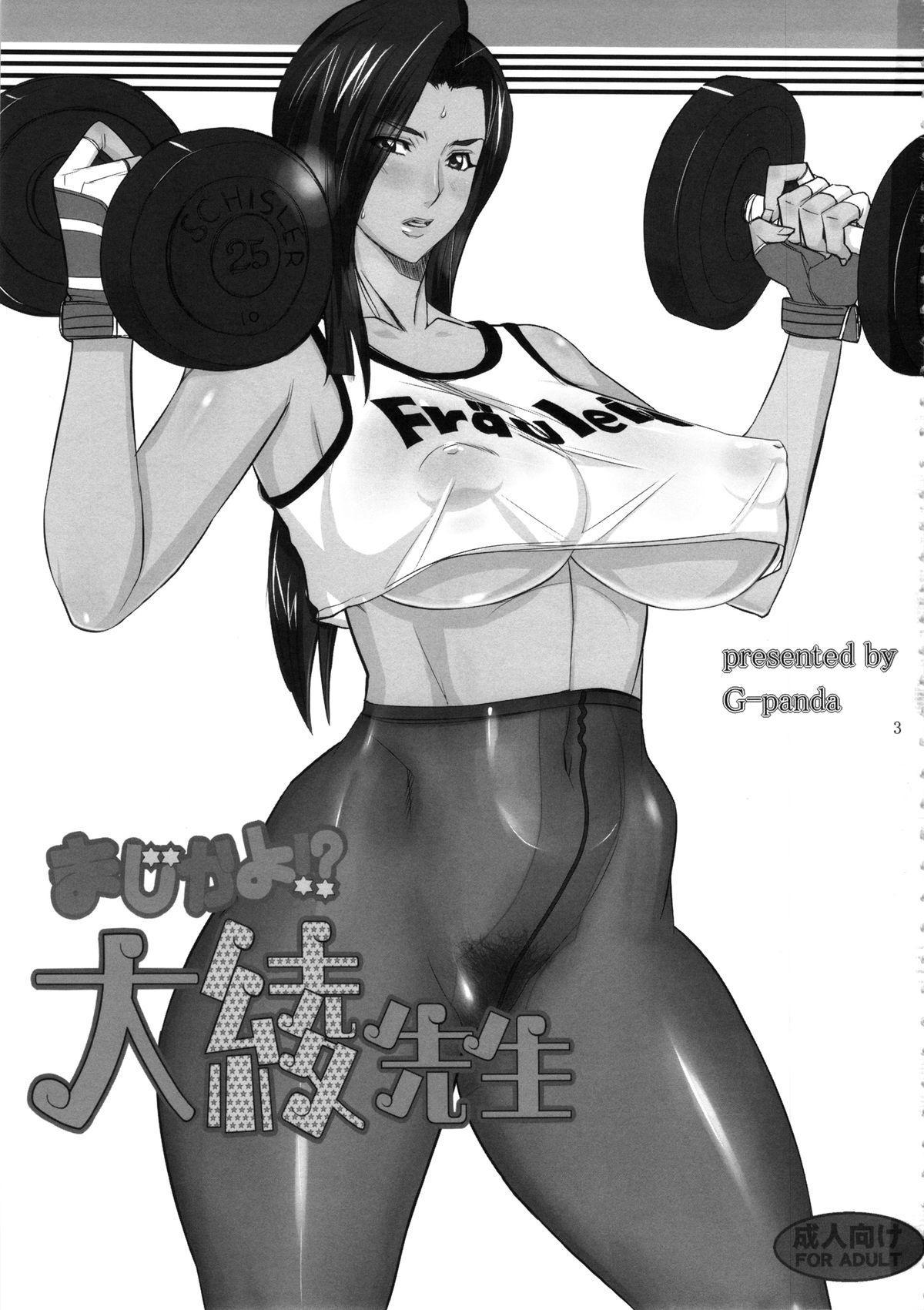 (COMIC1☆8) [G-panda (Midoh Tsukasa)] Maji kayo!? Ooaya-sensei   I Can't Believe It! Ooaya-sensei (Magical Taruruuto-kun) [English] {doujin-moe.us} 1