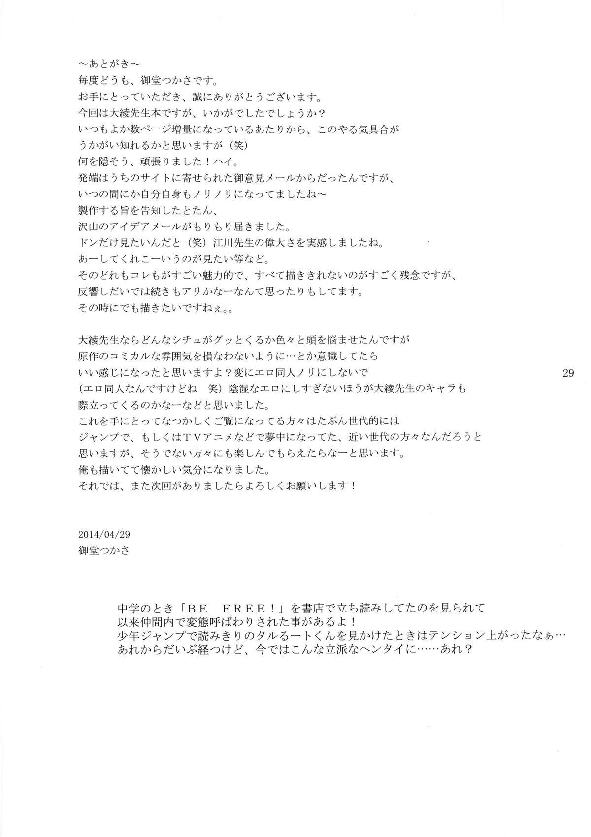 (COMIC1☆8) [G-panda (Midoh Tsukasa)] Maji kayo!? Ooaya-sensei   I Can't Believe It! Ooaya-sensei (Magical Taruruuto-kun) [English] {doujin-moe.us} 27