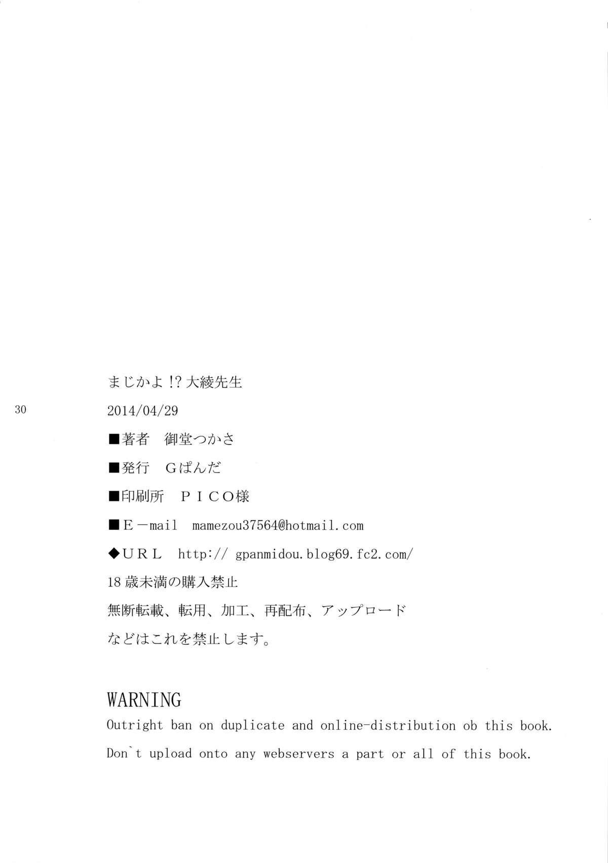 (COMIC1☆8) [G-panda (Midoh Tsukasa)] Maji kayo!? Ooaya-sensei   I Can't Believe It! Ooaya-sensei (Magical Taruruuto-kun) [English] {doujin-moe.us} 28