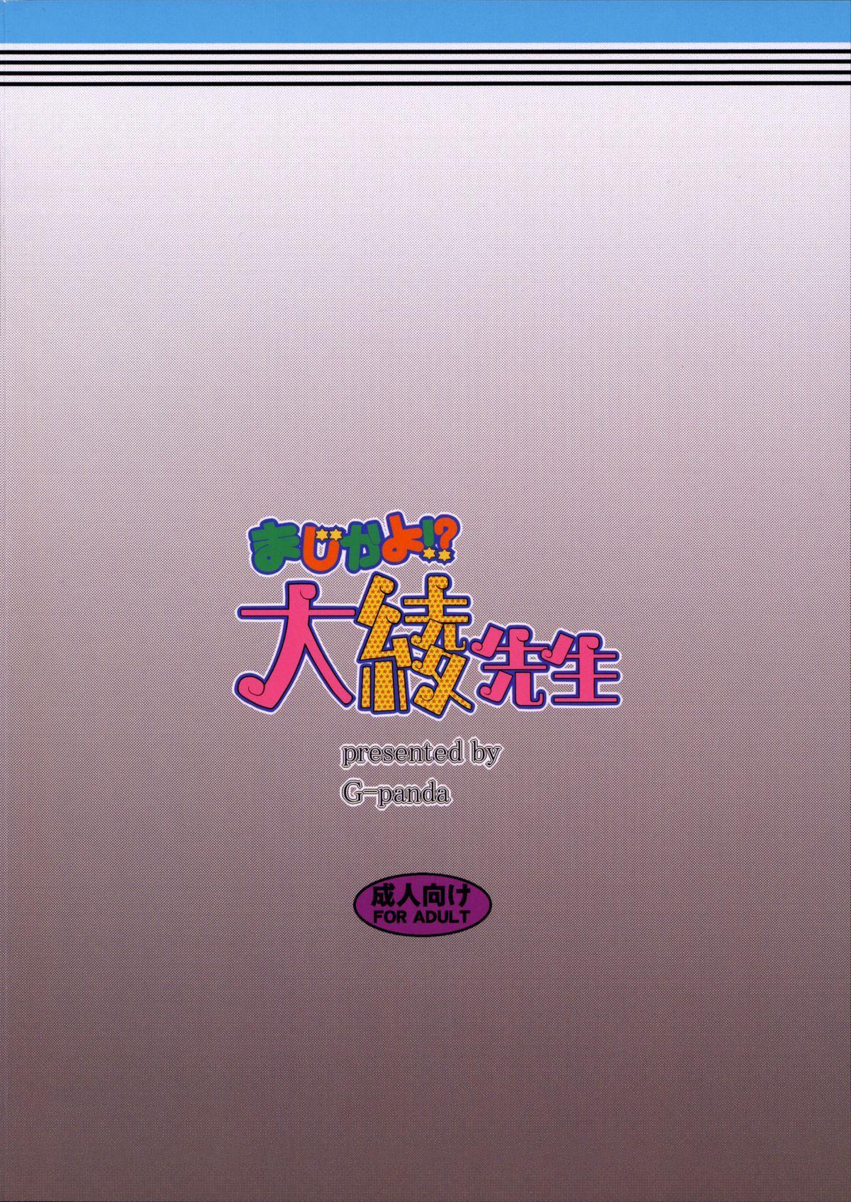 (COMIC1☆8) [G-panda (Midoh Tsukasa)] Maji kayo!? Ooaya-sensei   I Can't Believe It! Ooaya-sensei (Magical Taruruuto-kun) [English] {doujin-moe.us} 29