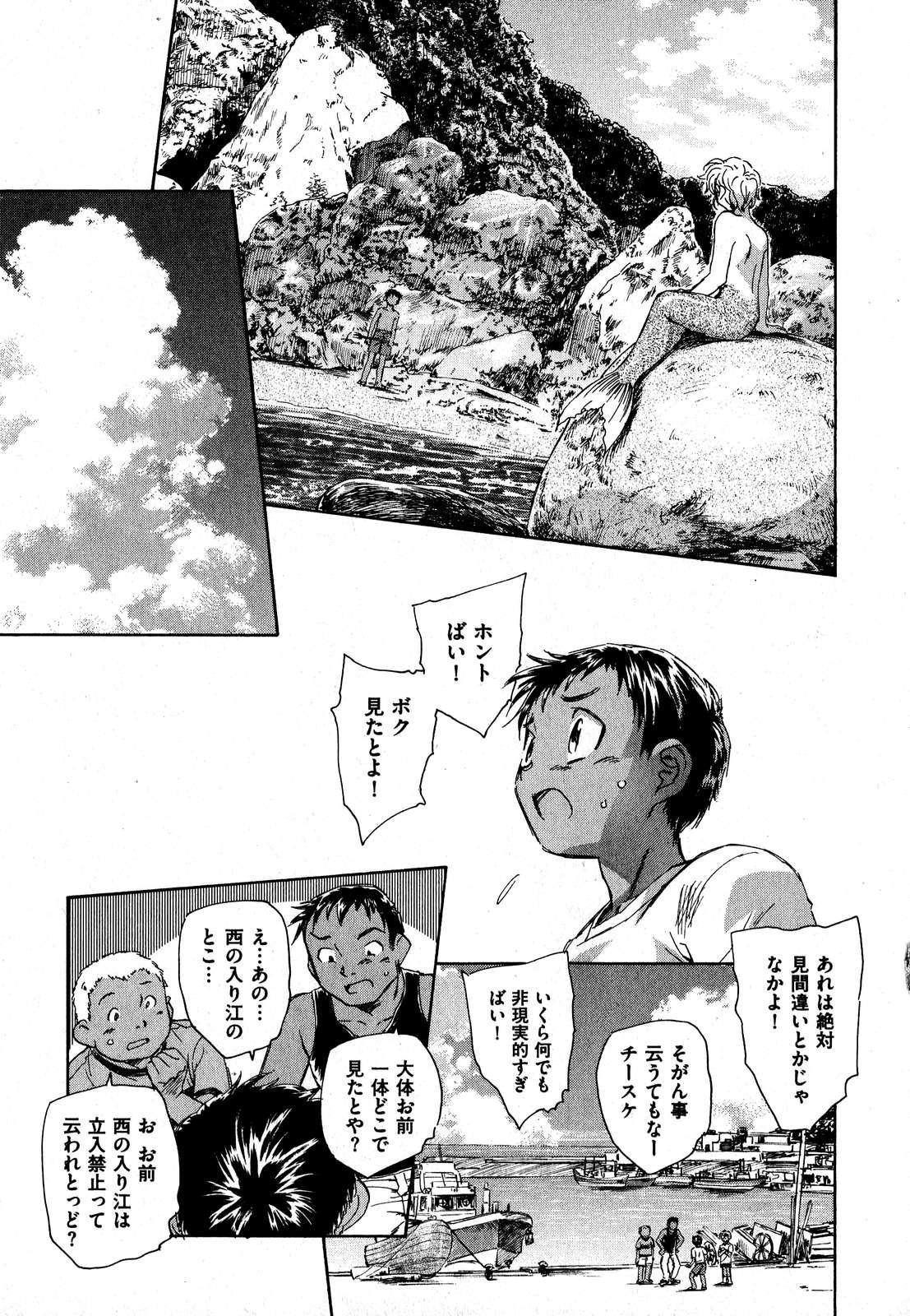 COMIC XO 2007-09 Vol. 16 106