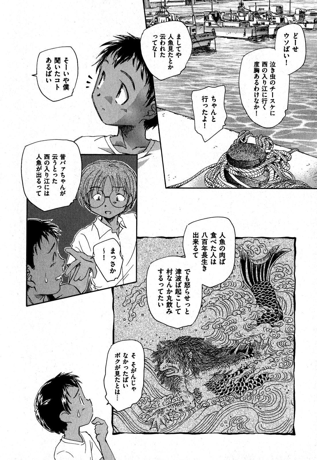 COMIC XO 2007-09 Vol. 16 107