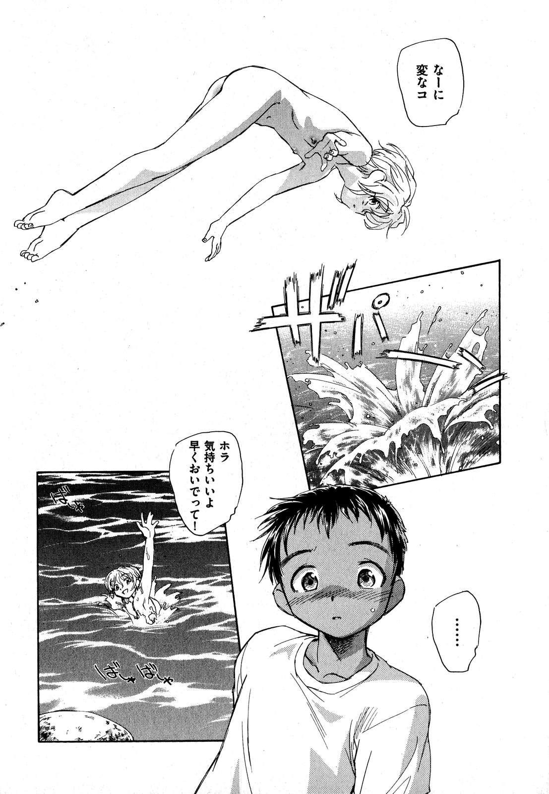 COMIC XO 2007-09 Vol. 16 114