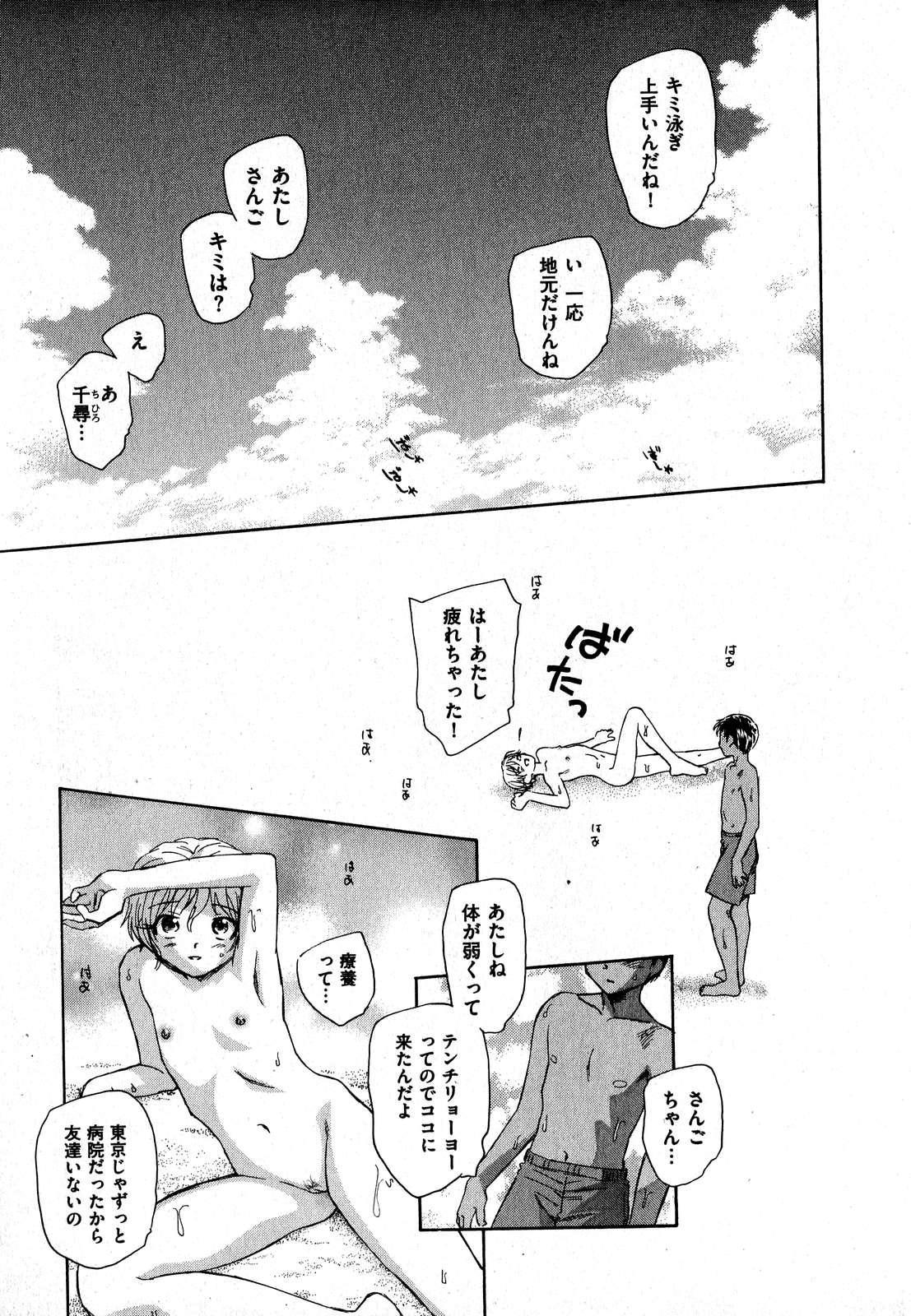 COMIC XO 2007-09 Vol. 16 116