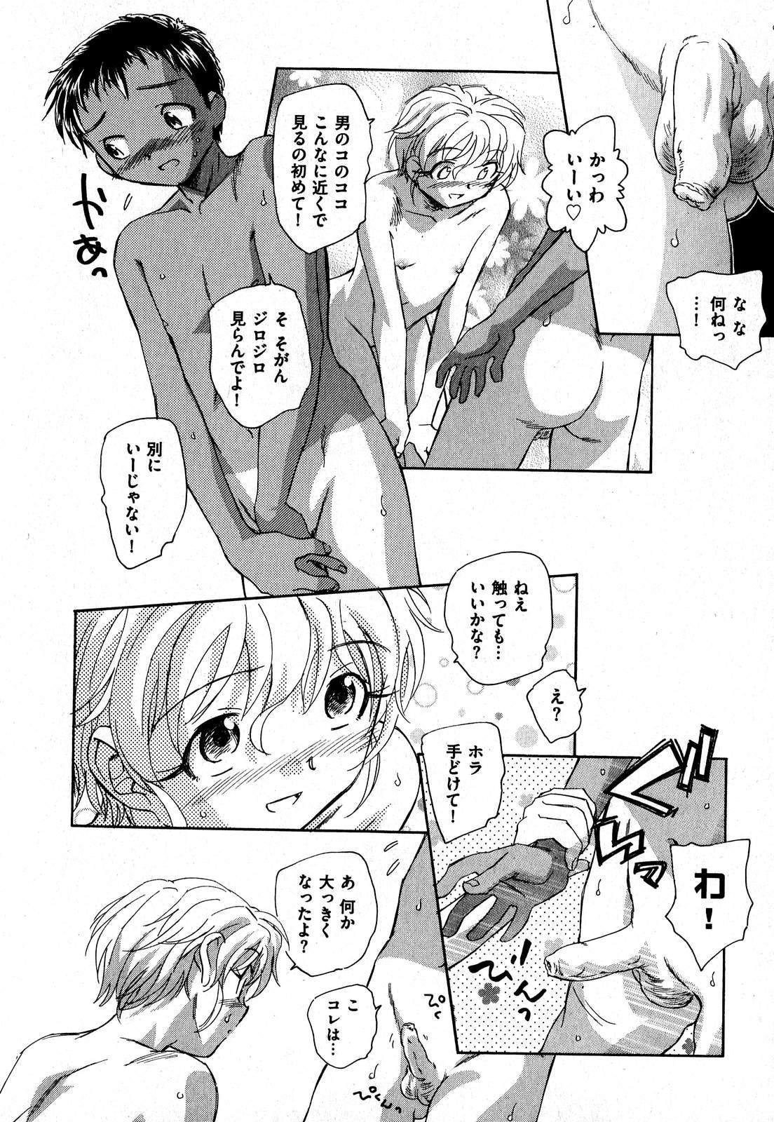 COMIC XO 2007-09 Vol. 16 119
