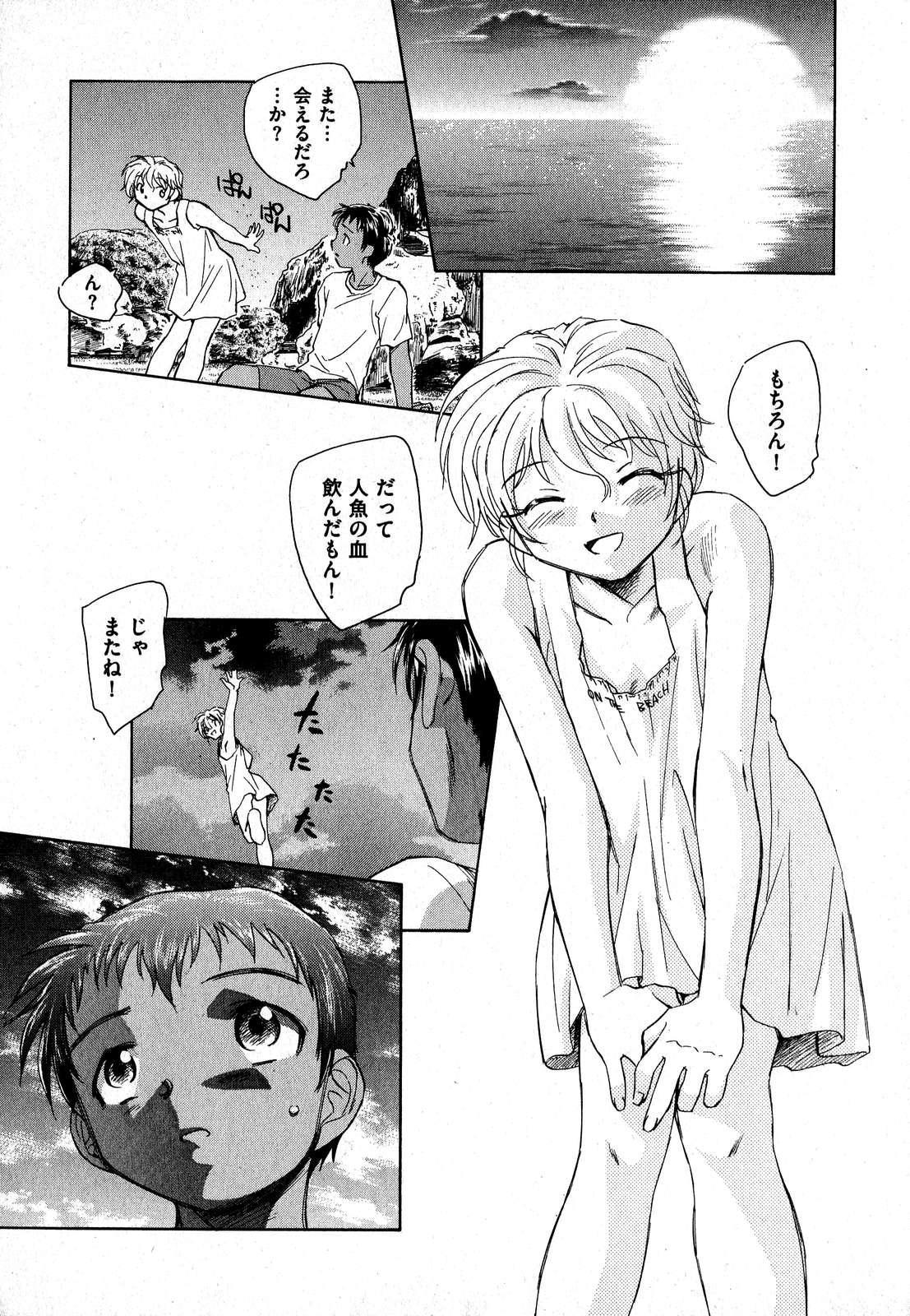 COMIC XO 2007-09 Vol. 16 136