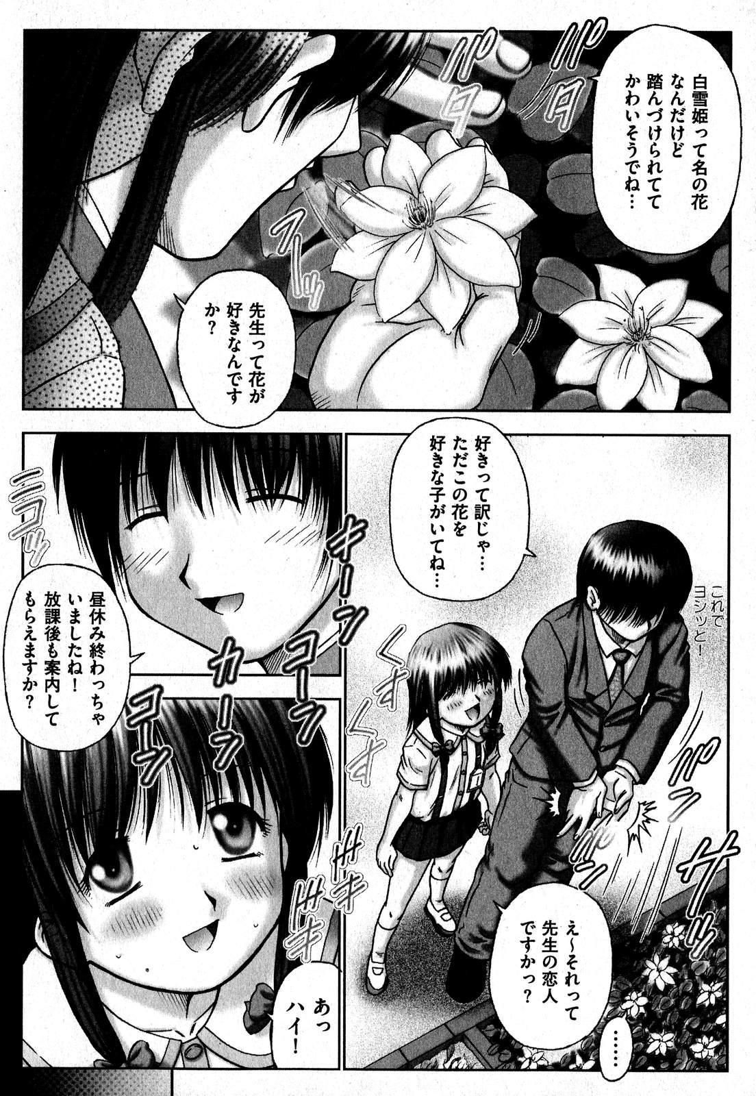 COMIC XO 2007-09 Vol. 16 143