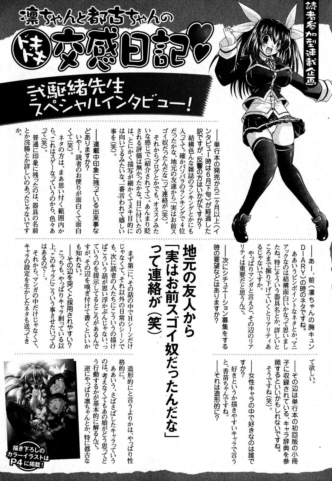 COMIC XO 2007-09 Vol. 16 160