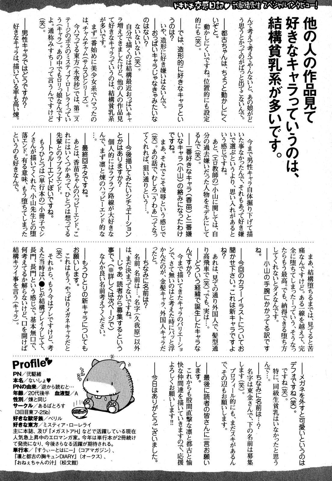 COMIC XO 2007-09 Vol. 16 161
