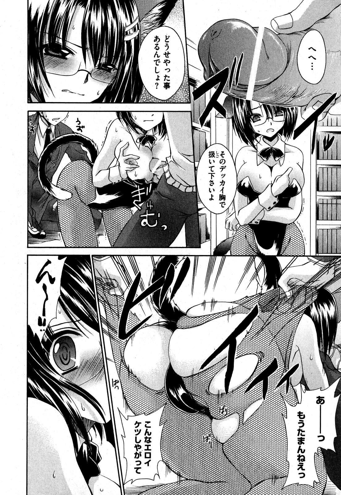 COMIC XO 2007-09 Vol. 16 165
