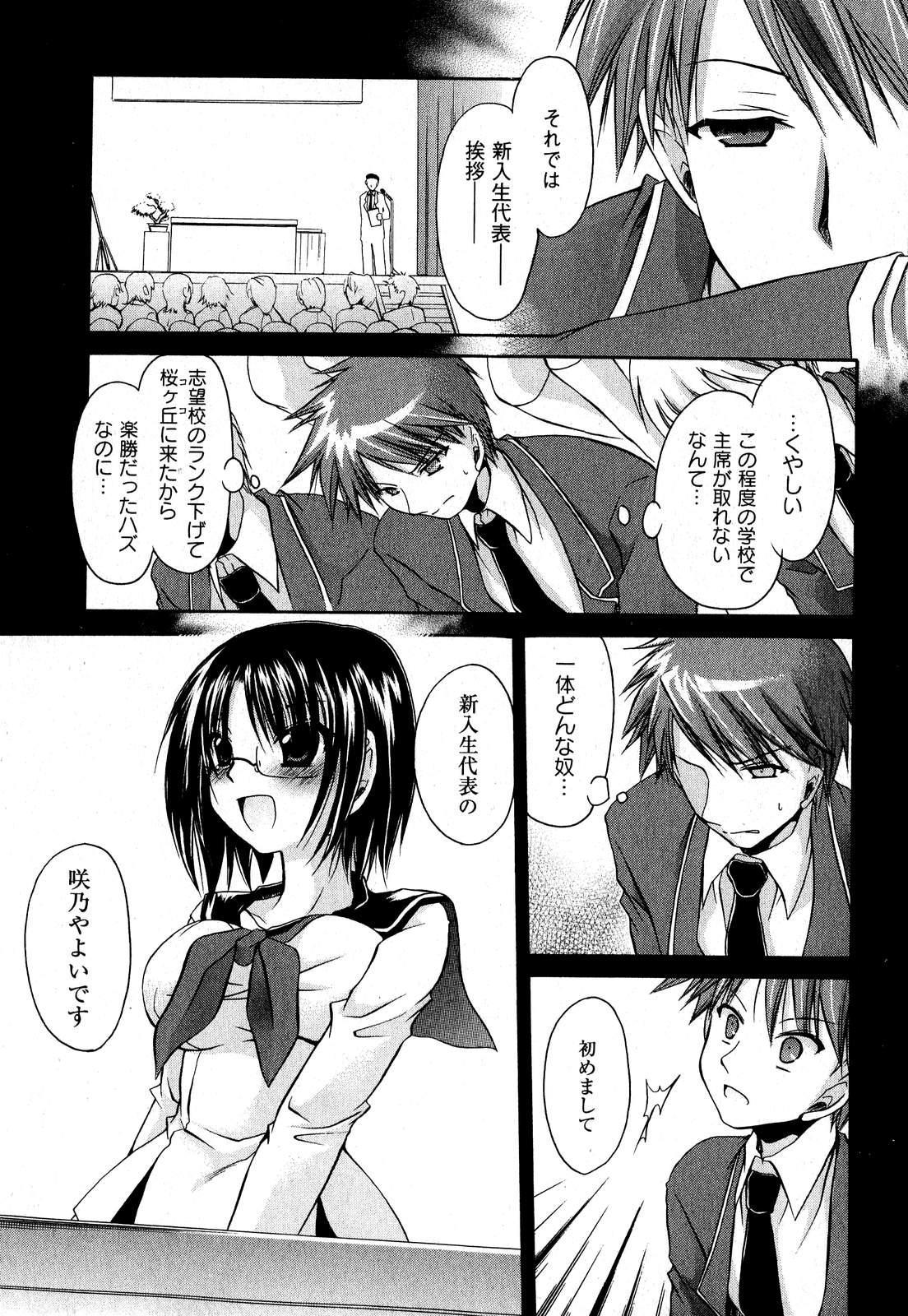 COMIC XO 2007-09 Vol. 16 177