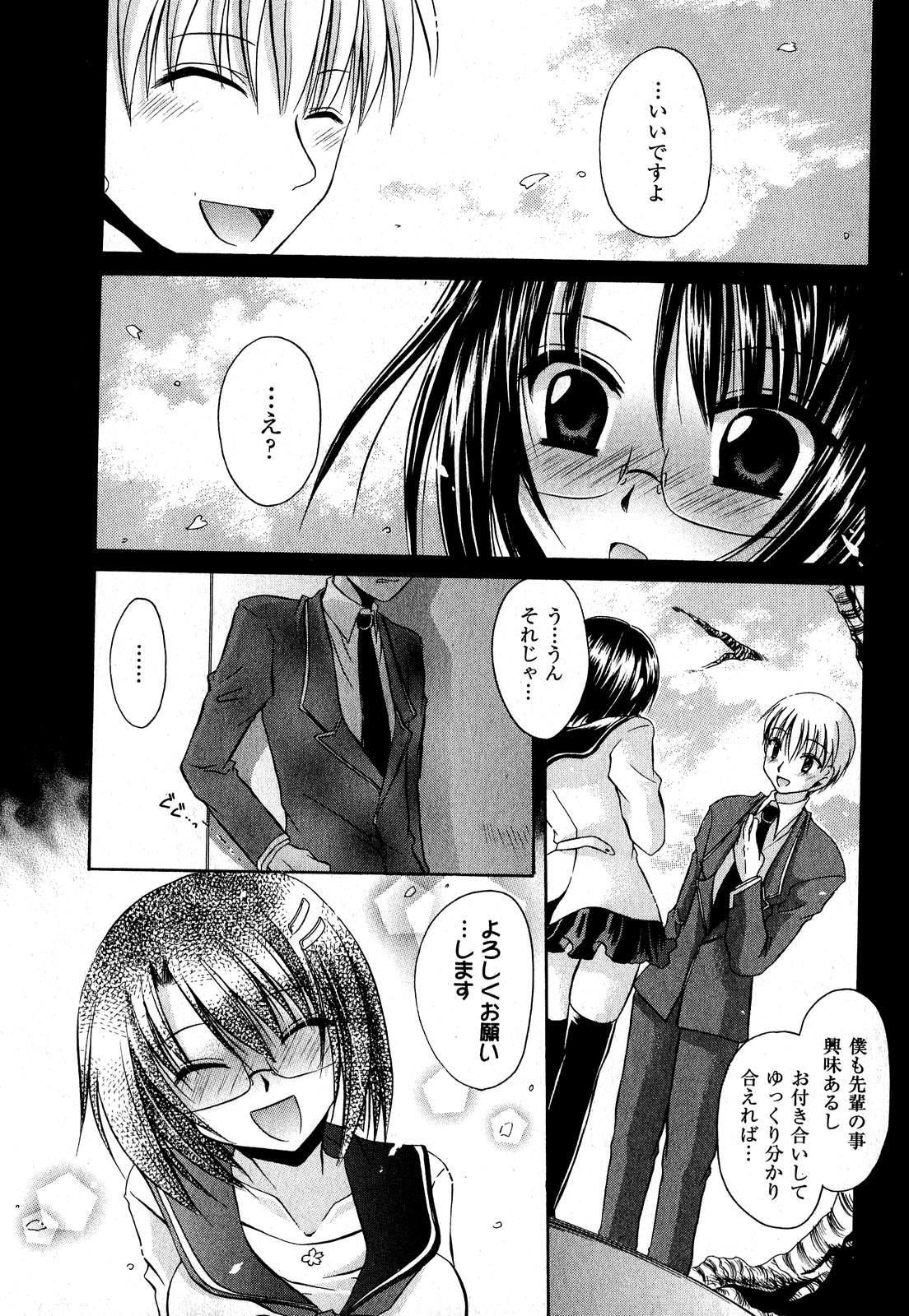 COMIC XO 2007-09 Vol. 16 181