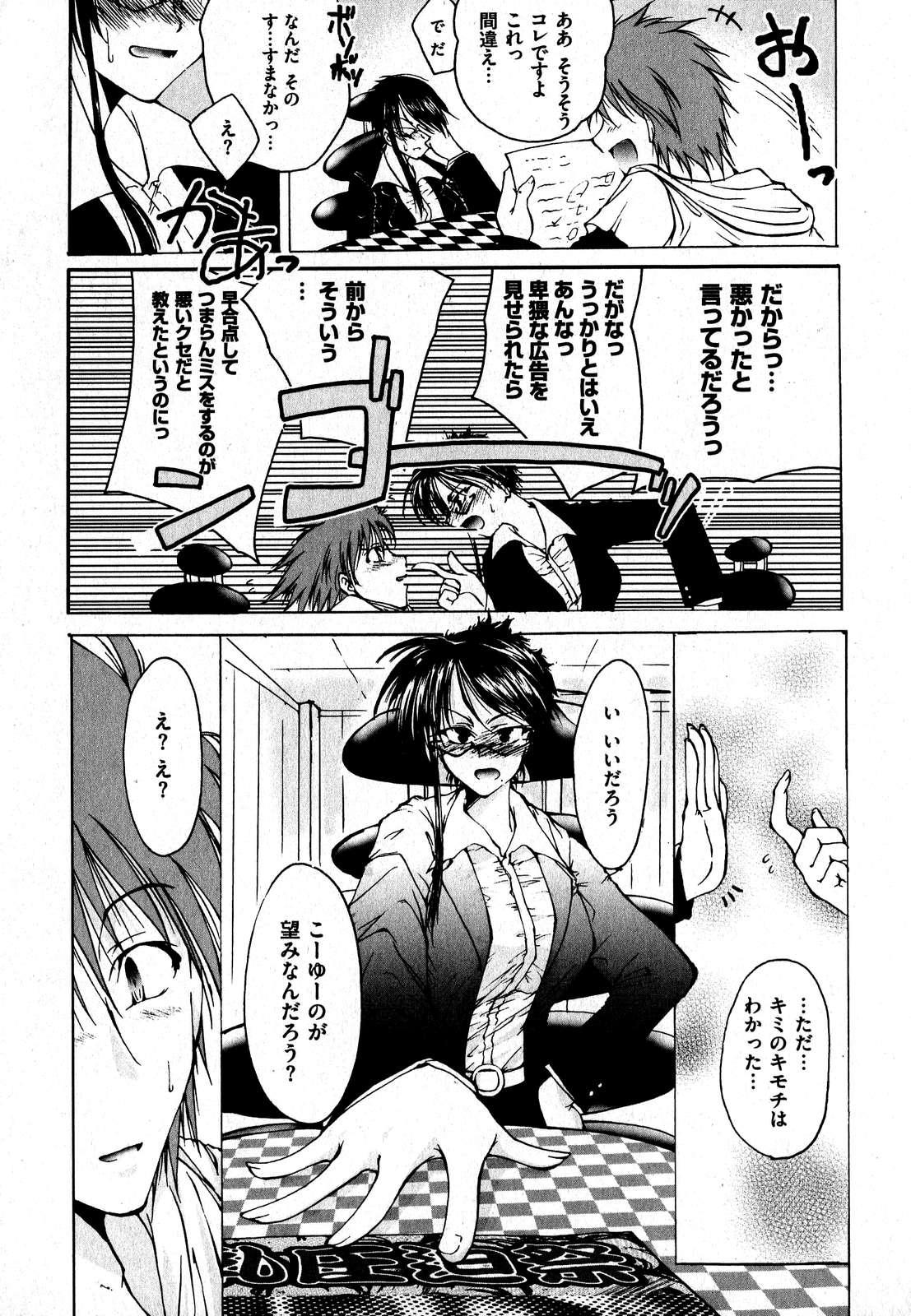 COMIC XO 2007-09 Vol. 16 188