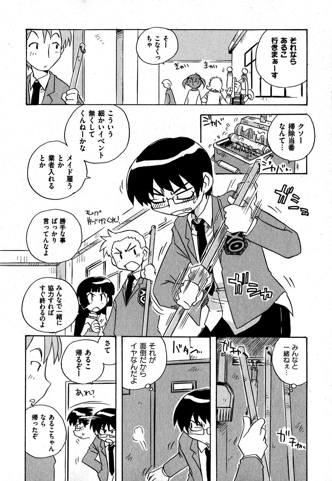 COMIC XO 2007-09 Vol. 16 207