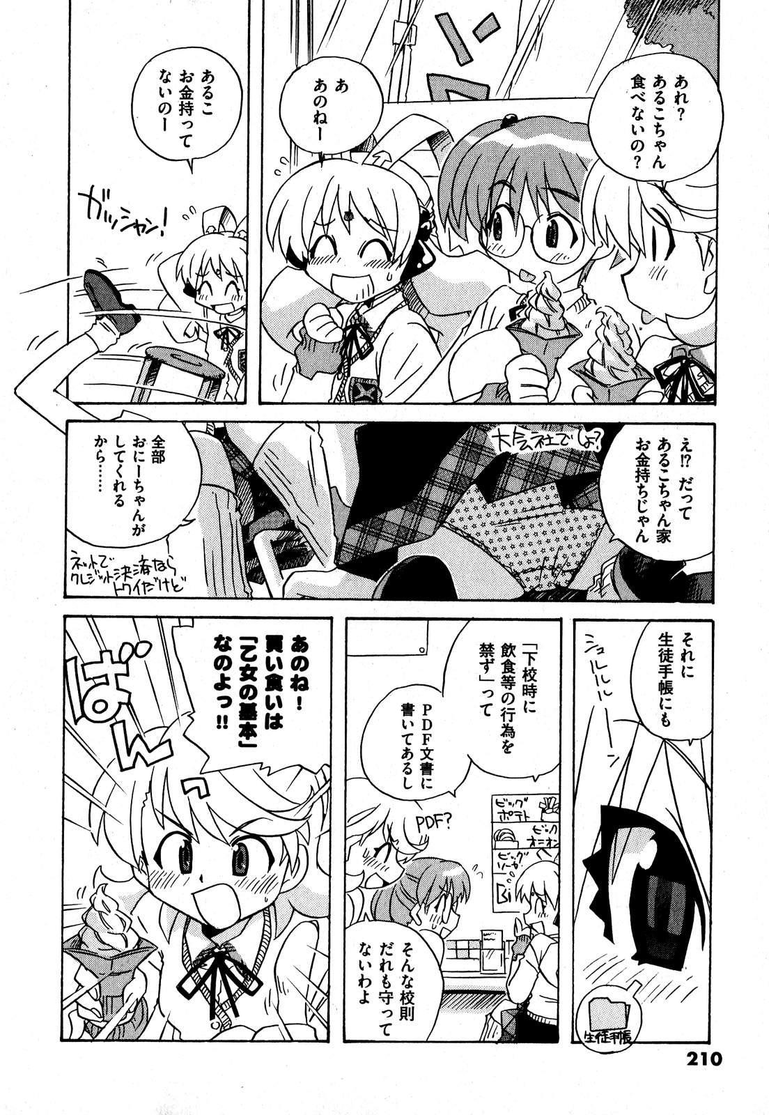 COMIC XO 2007-09 Vol. 16 209