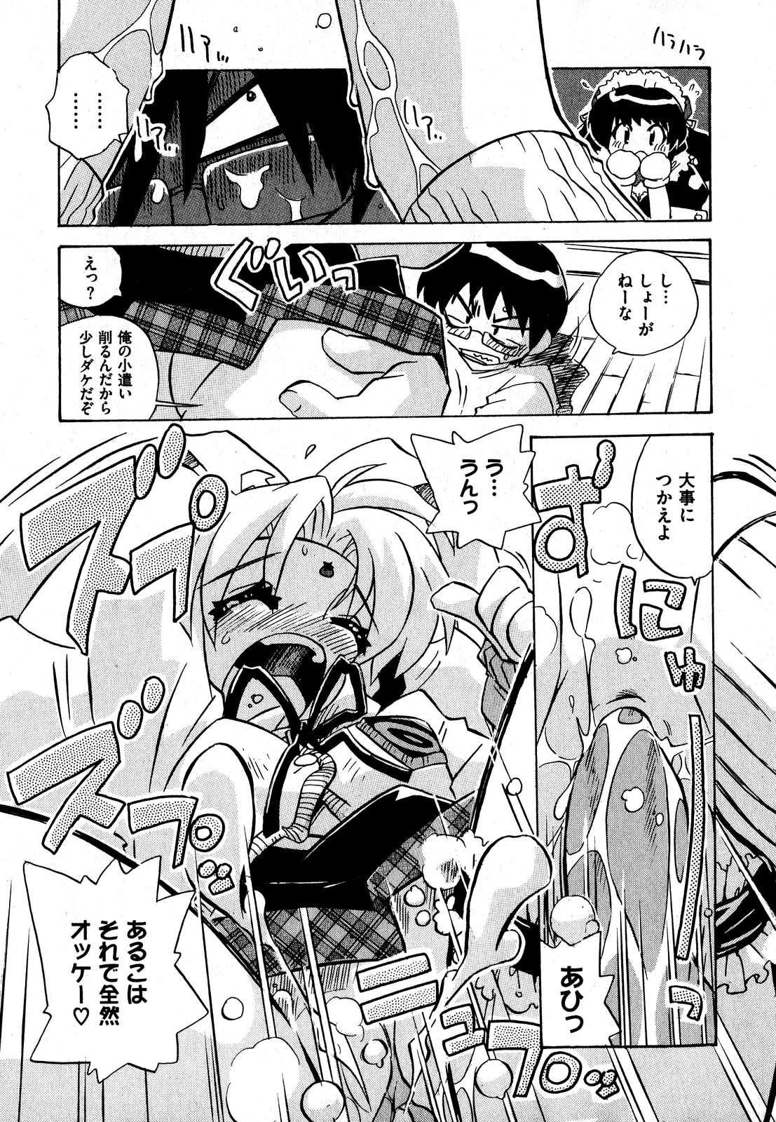 COMIC XO 2007-09 Vol. 16 218