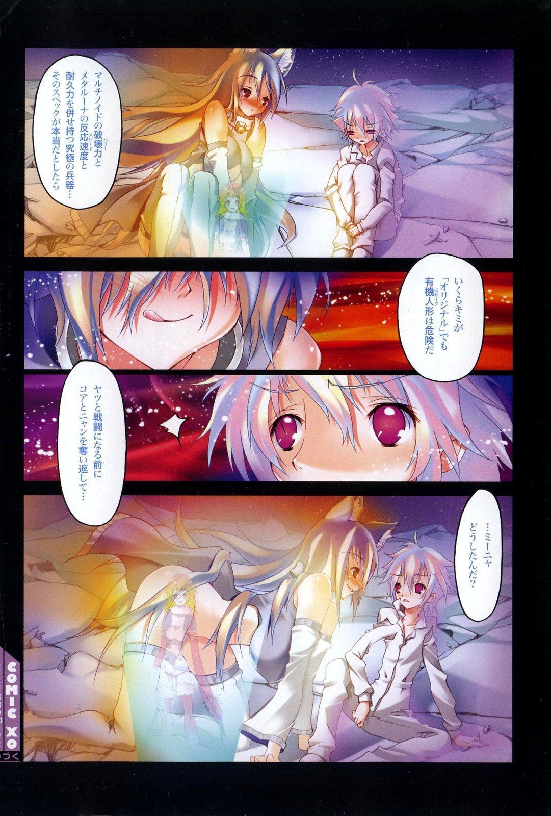 COMIC XO 2007-09 Vol. 16 227