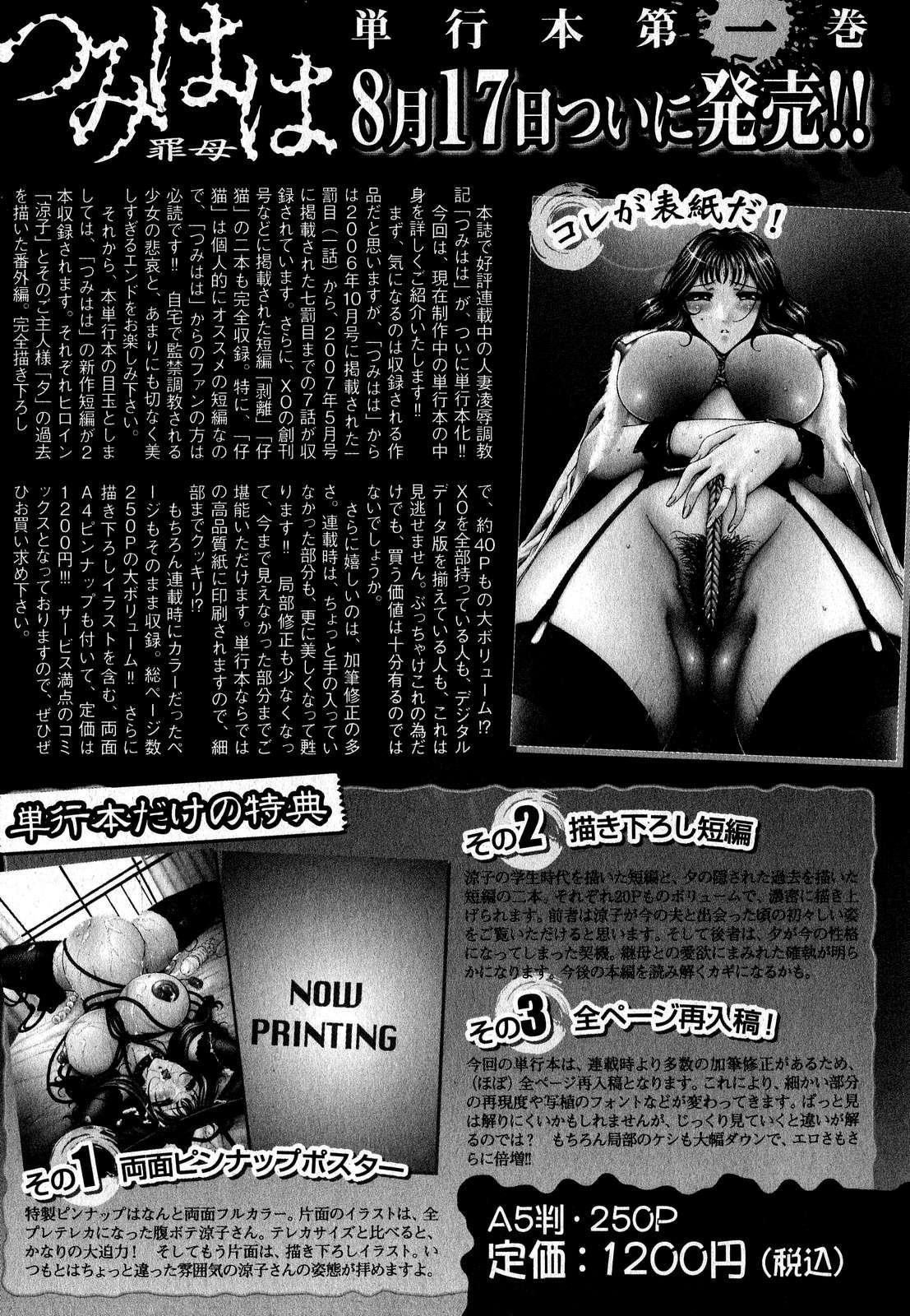 COMIC XO 2007-09 Vol. 16 28