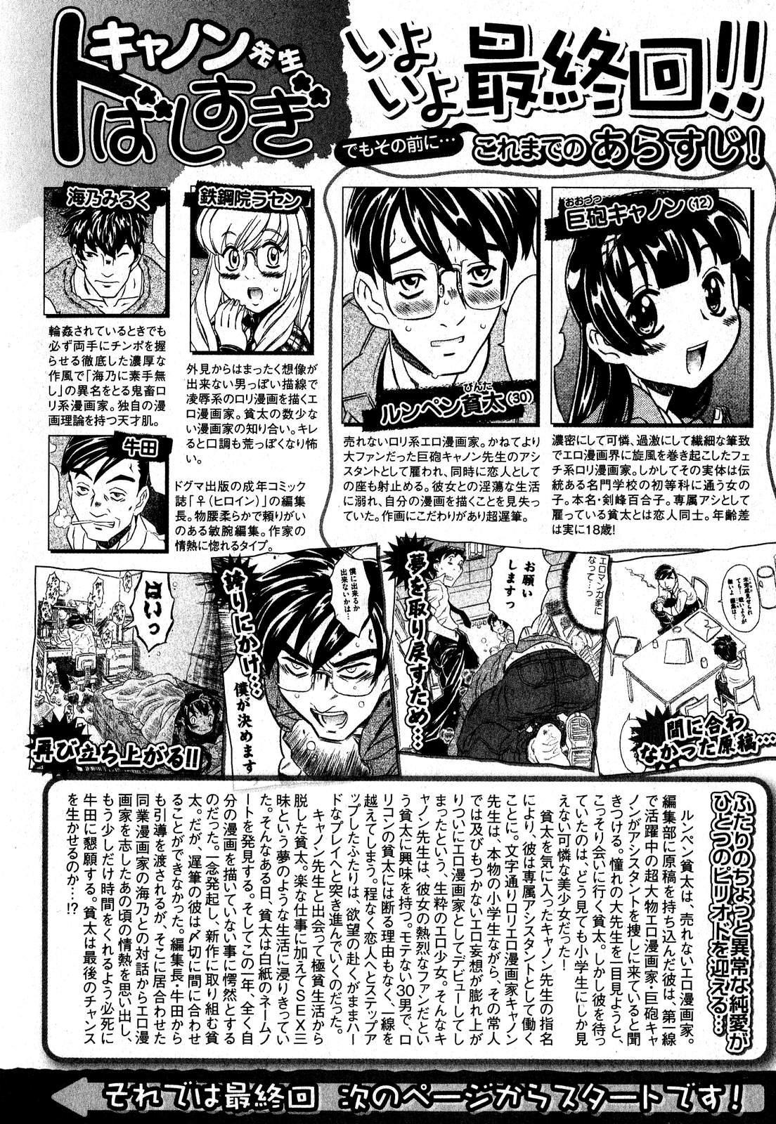 COMIC XO 2007-09 Vol. 16 29
