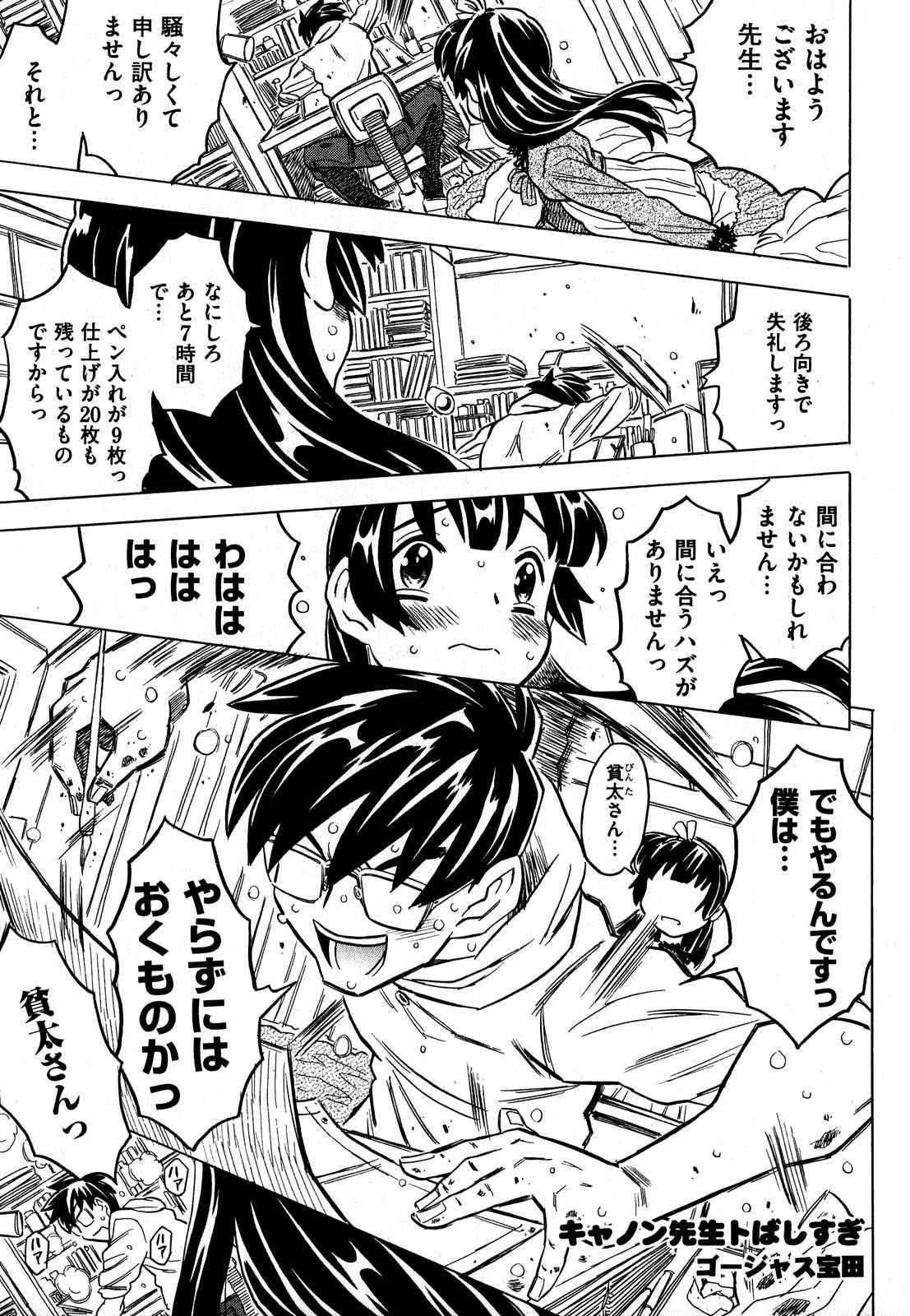 COMIC XO 2007-09 Vol. 16 30