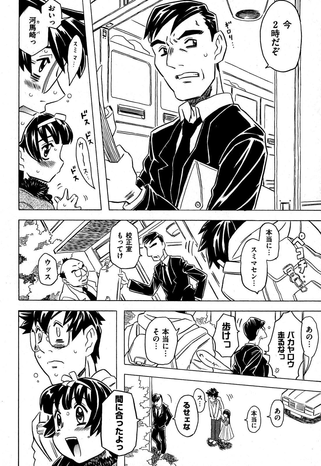 COMIC XO 2007-09 Vol. 16 37