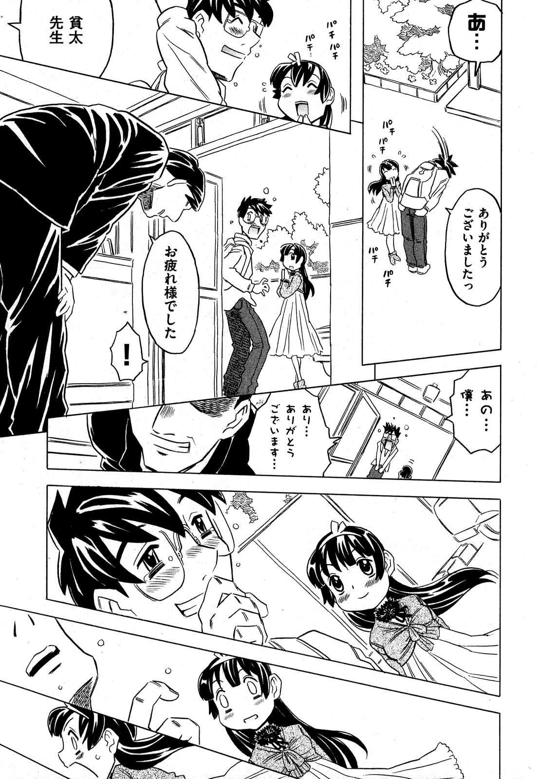 COMIC XO 2007-09 Vol. 16 38