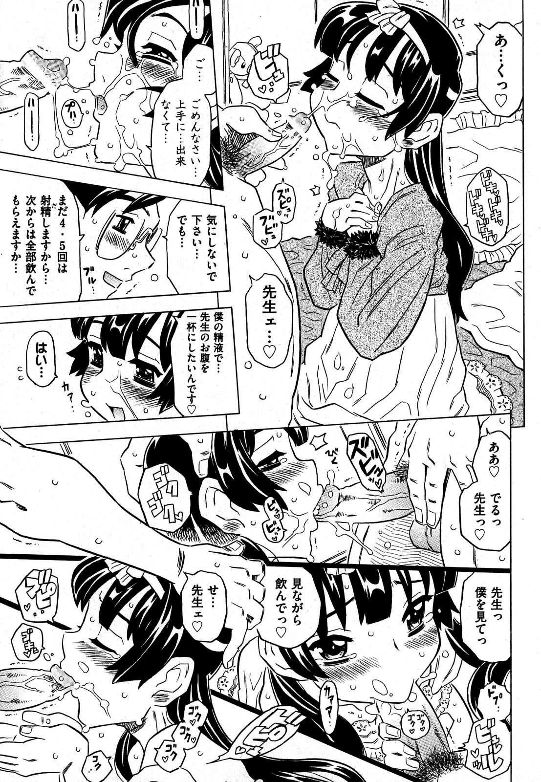COMIC XO 2007-09 Vol. 16 44