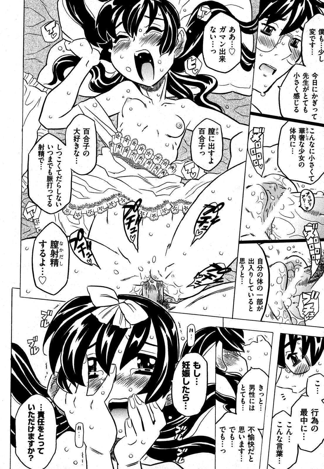 COMIC XO 2007-09 Vol. 16 49
