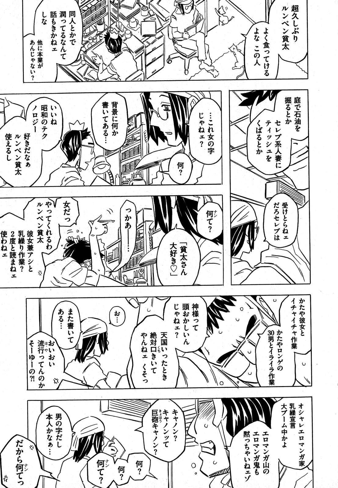 COMIC XO 2007-09 Vol. 16 52