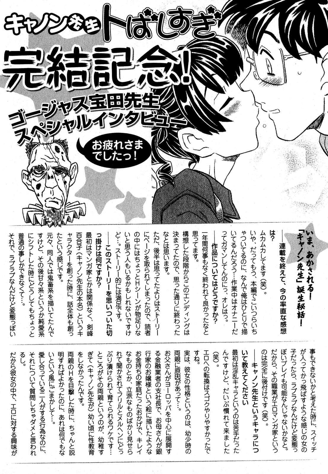 COMIC XO 2007-09 Vol. 16 54