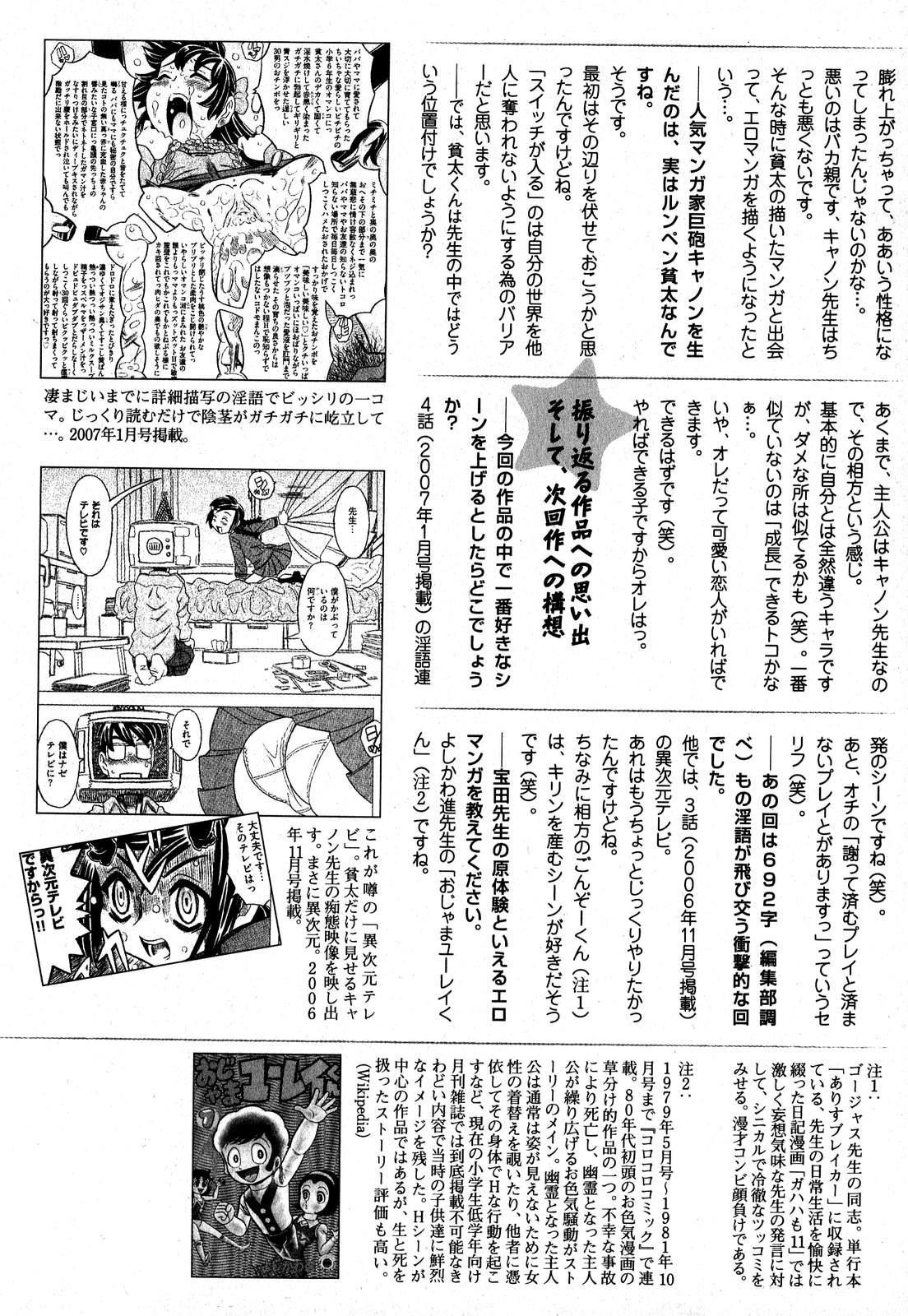 COMIC XO 2007-09 Vol. 16 55