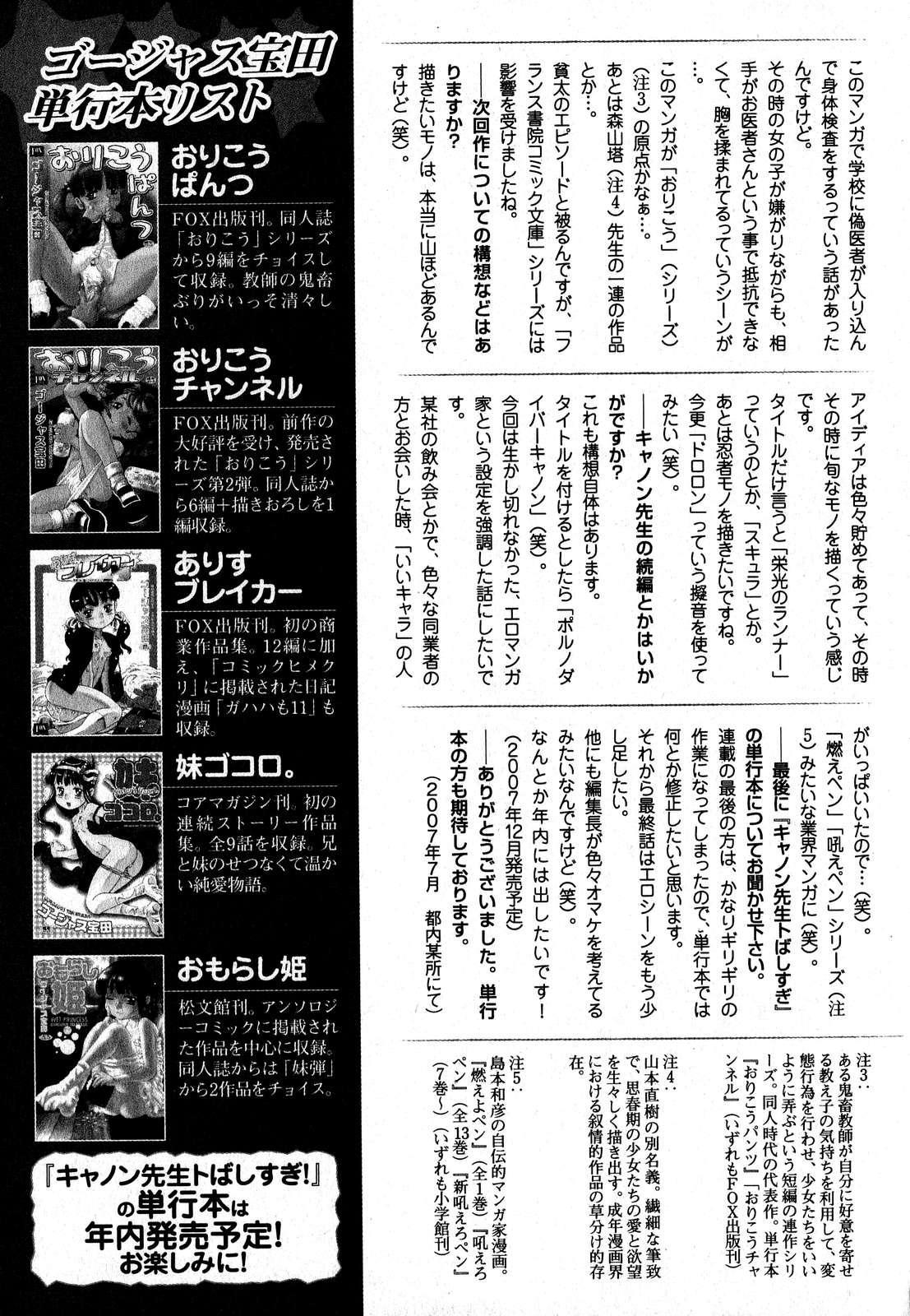 COMIC XO 2007-09 Vol. 16 56