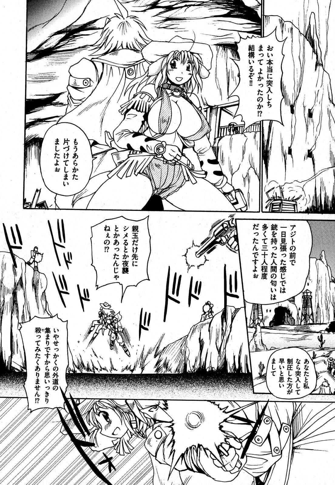COMIC XO 2007-09 Vol. 16 59