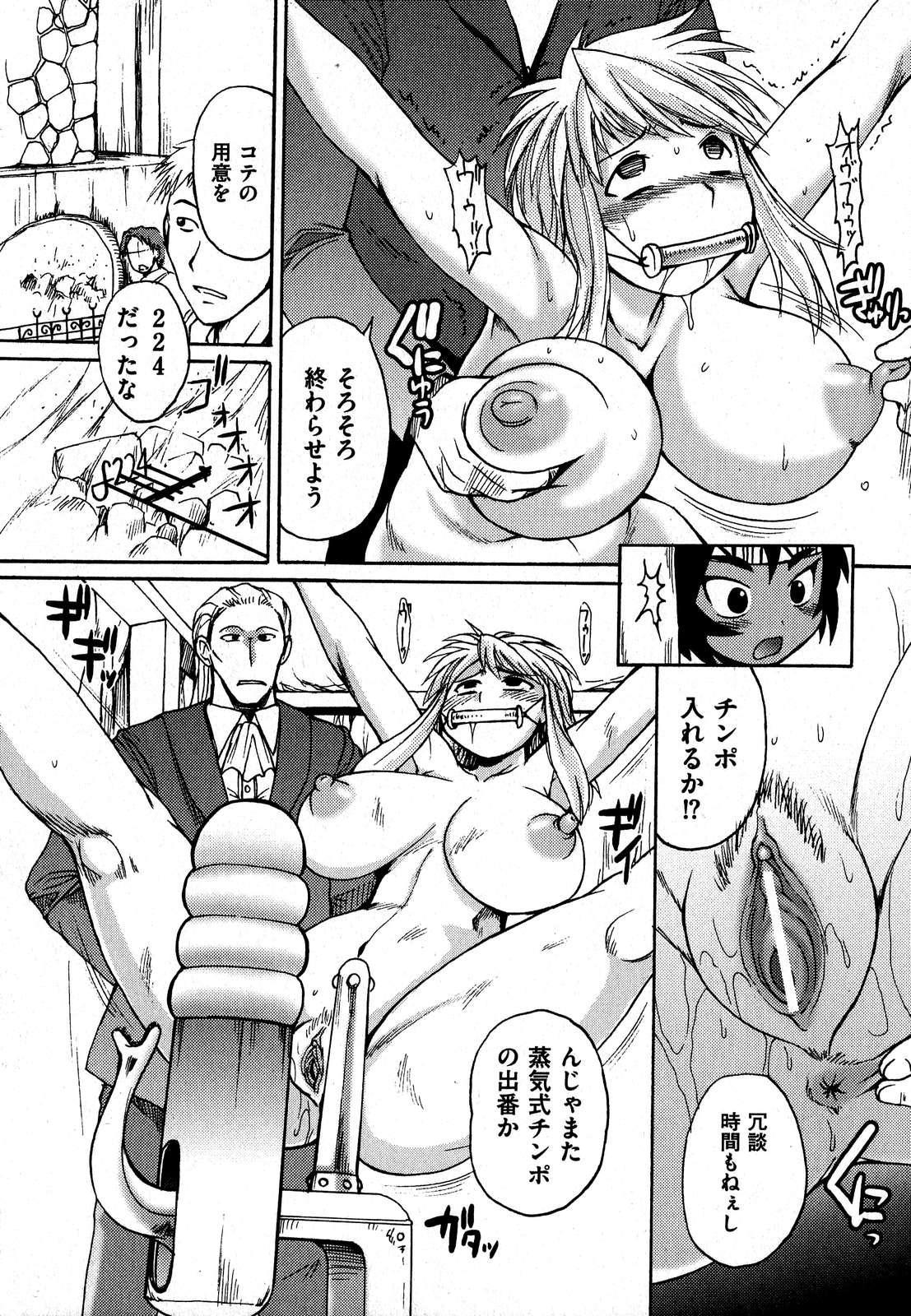 COMIC XO 2007-09 Vol. 16 68