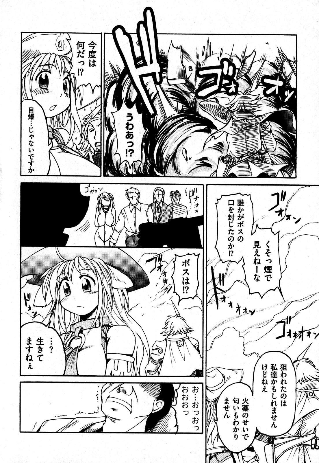 COMIC XO 2007-09 Vol. 16 75