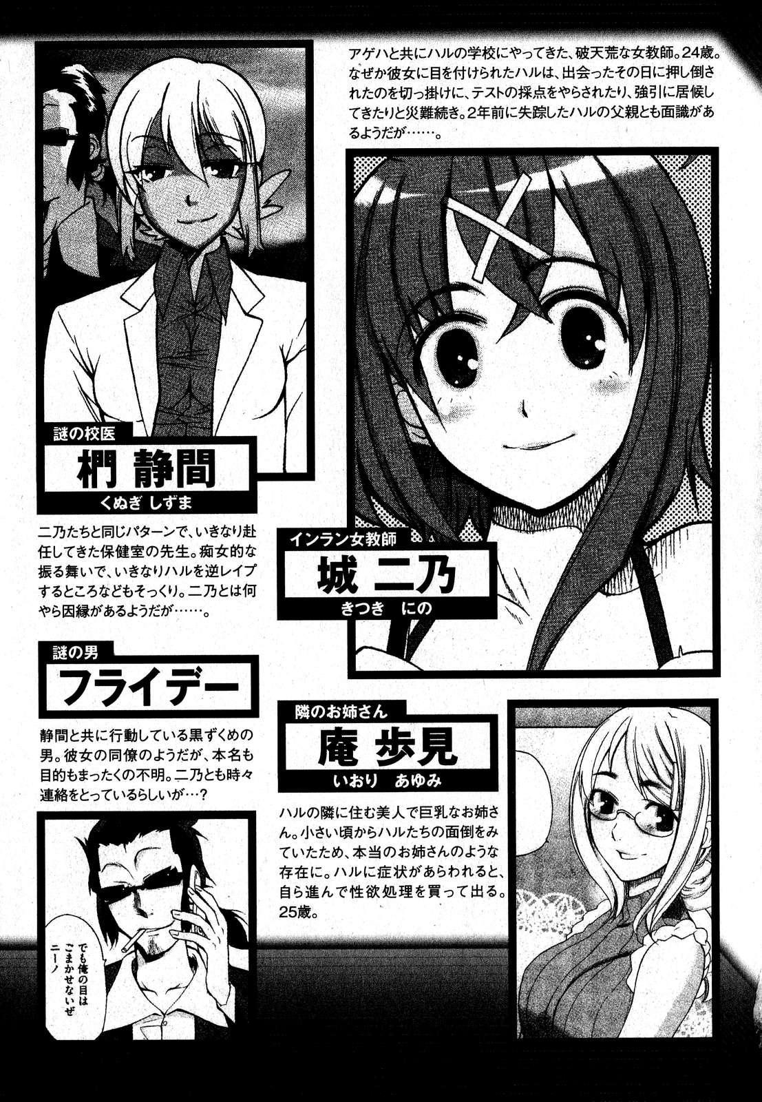 COMIC XO 2007-09 Vol. 16 80