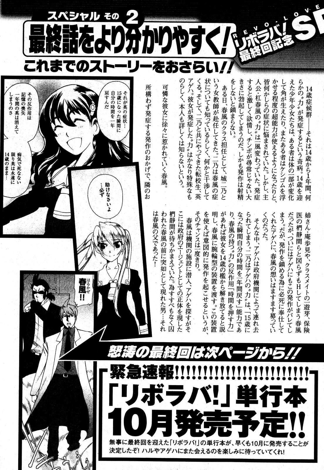COMIC XO 2007-09 Vol. 16 81