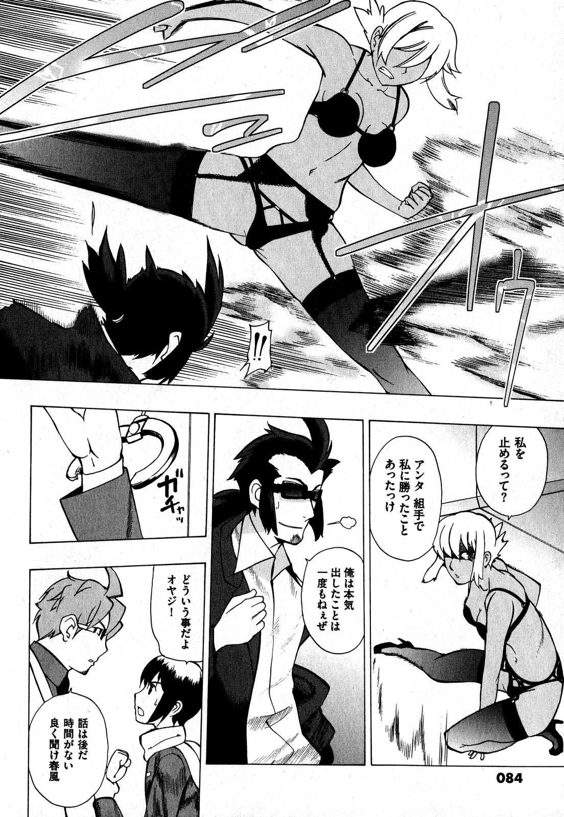 COMIC XO 2007-09 Vol. 16 83