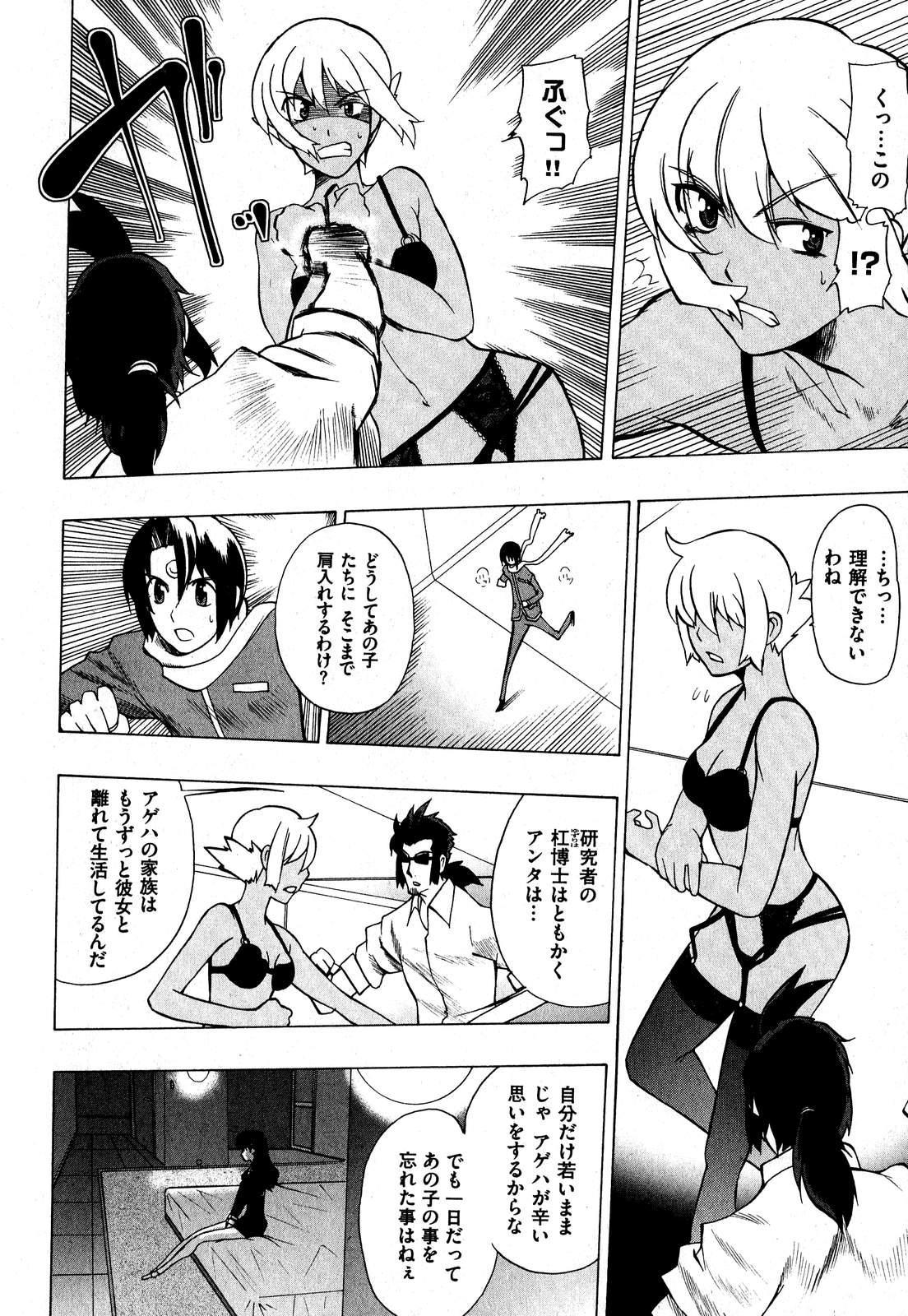 COMIC XO 2007-09 Vol. 16 85