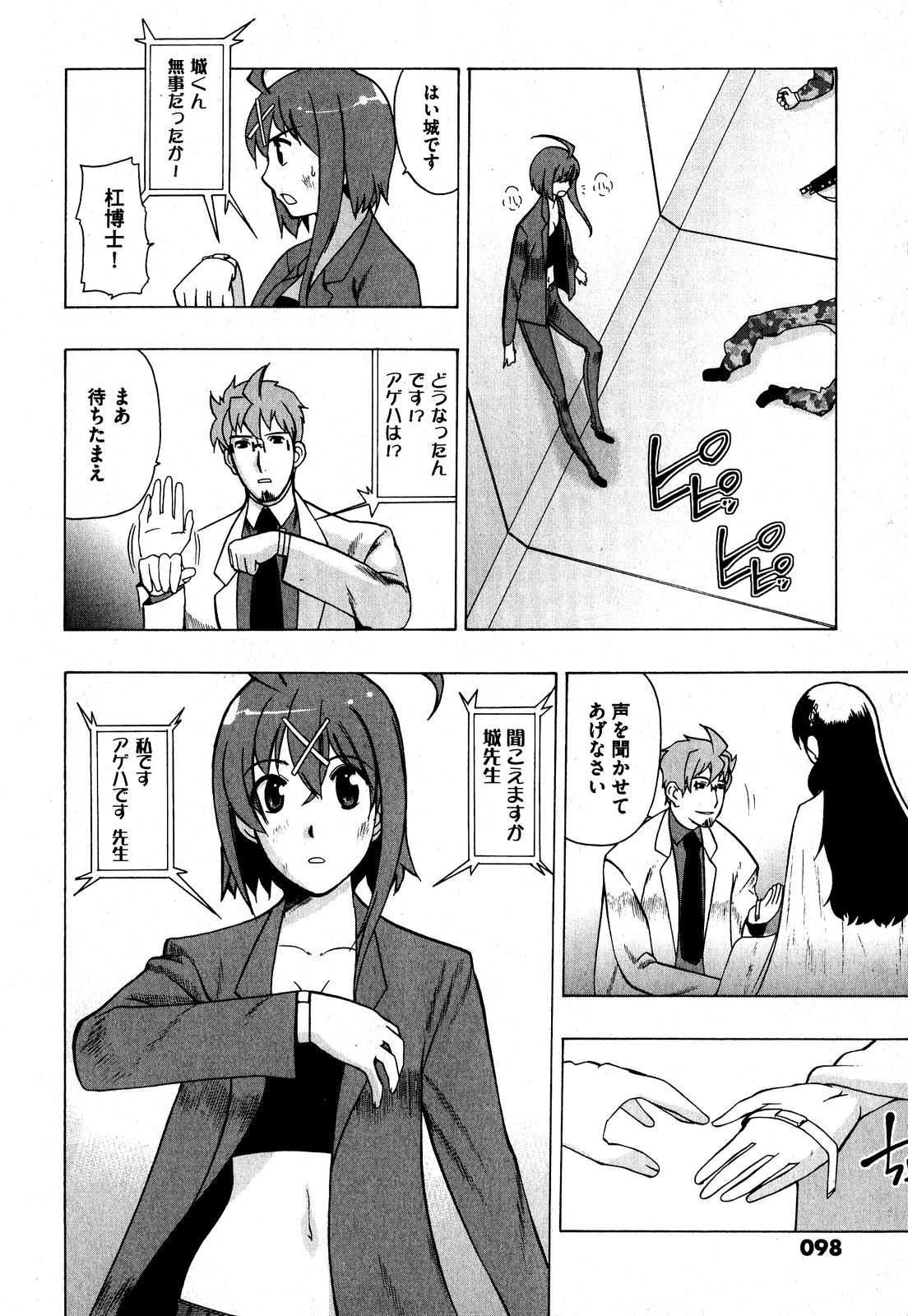 COMIC XO 2007-09 Vol. 16 97