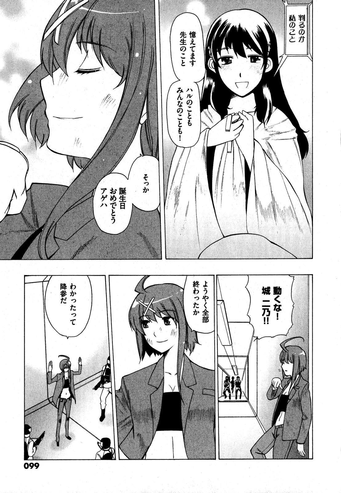 COMIC XO 2007-09 Vol. 16 98