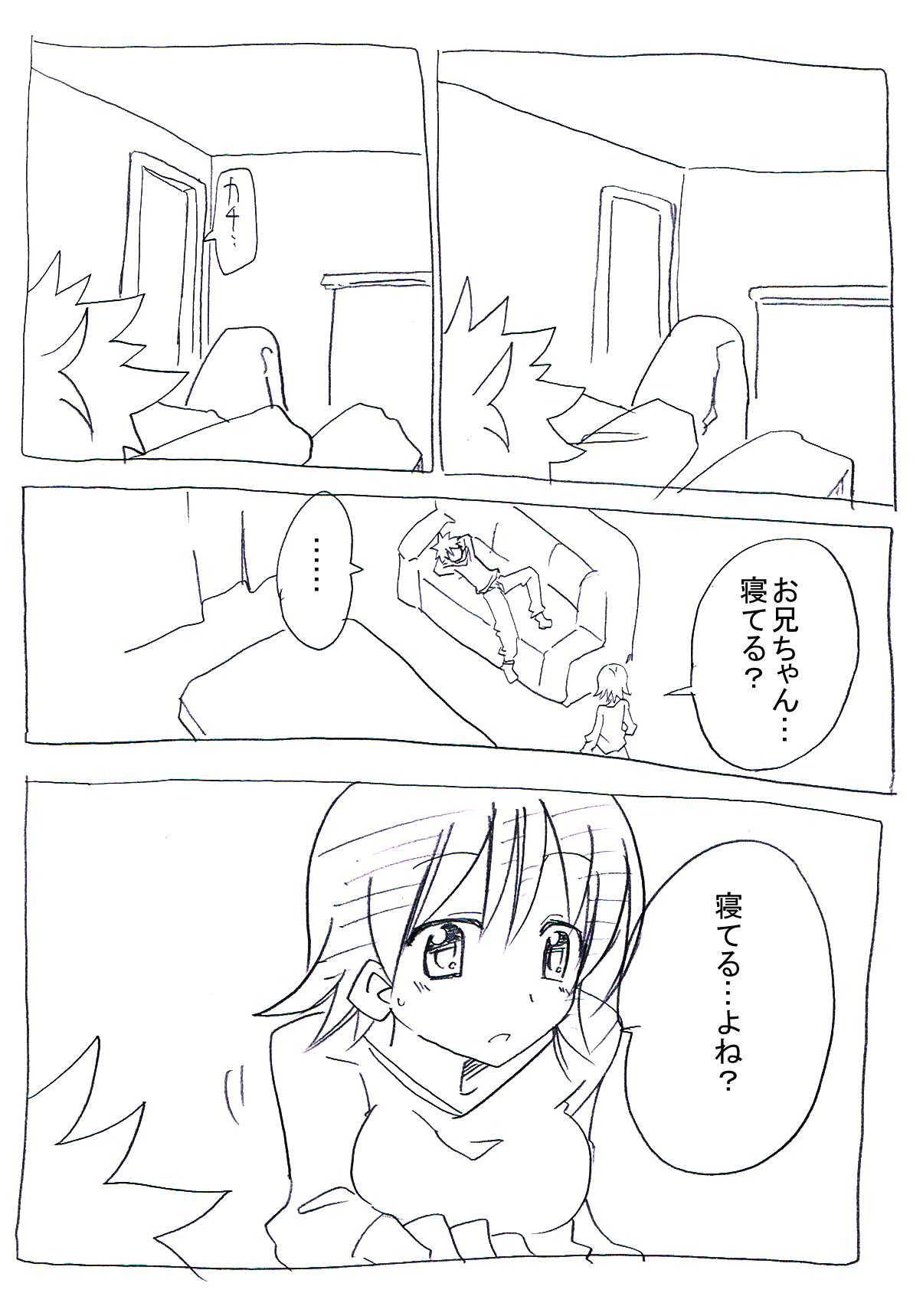 Uchi no Imouto wa Pantsu Haitenai 9