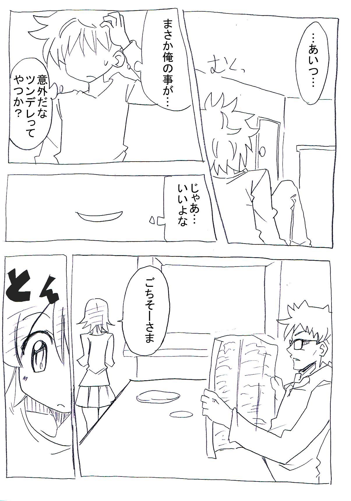 Uchi no Imouto wa Pantsu Haitenai 13