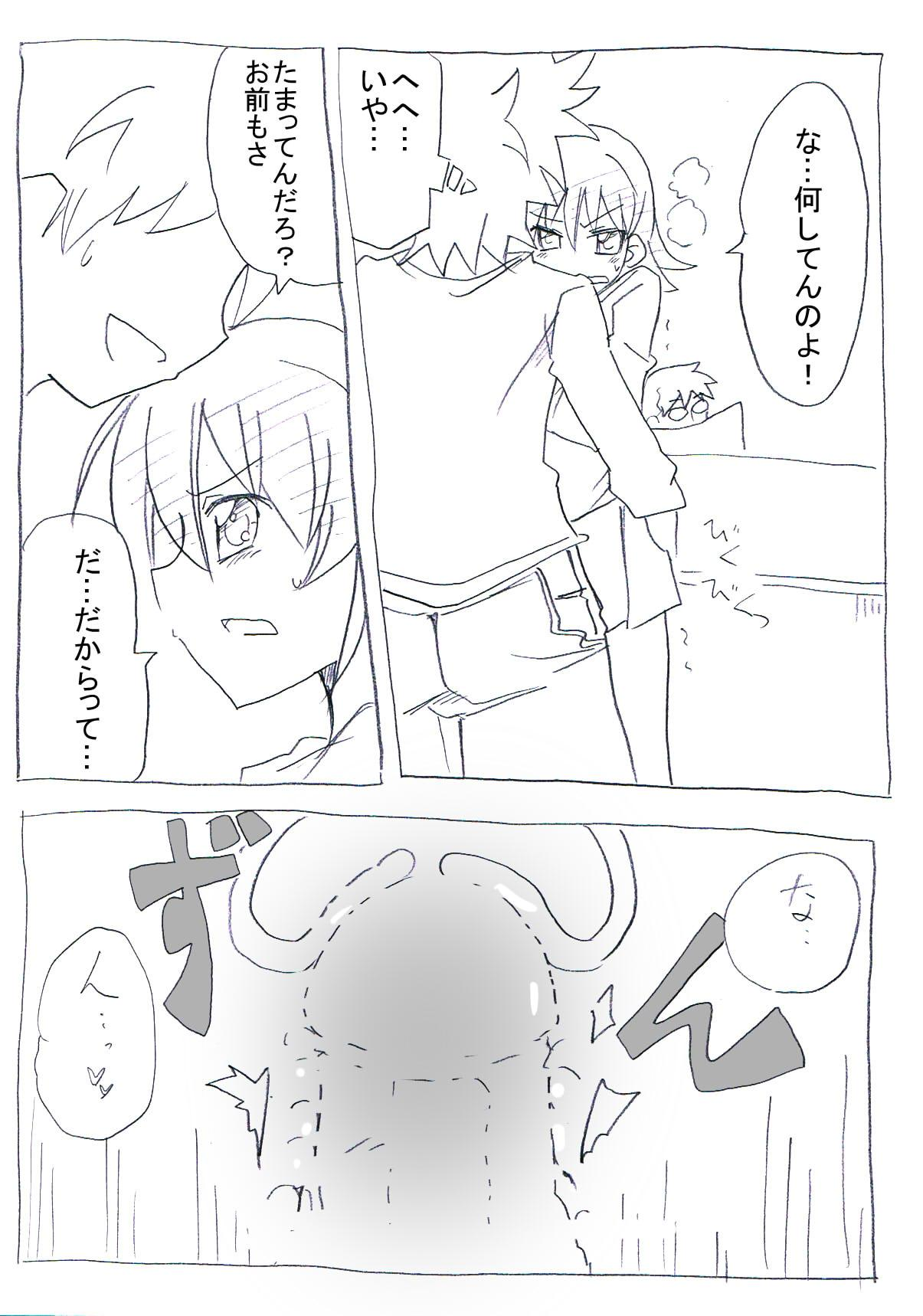 Uchi no Imouto wa Pantsu Haitenai 15