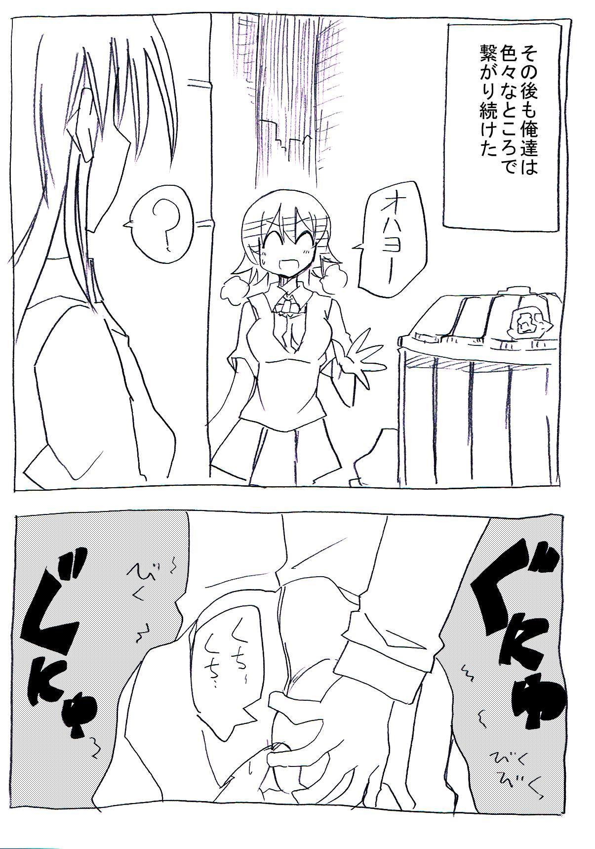 Uchi no Imouto wa Pantsu Haitenai 20