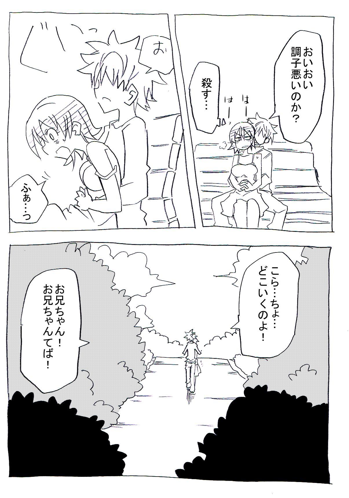 Uchi no Imouto wa Pantsu Haitenai 22